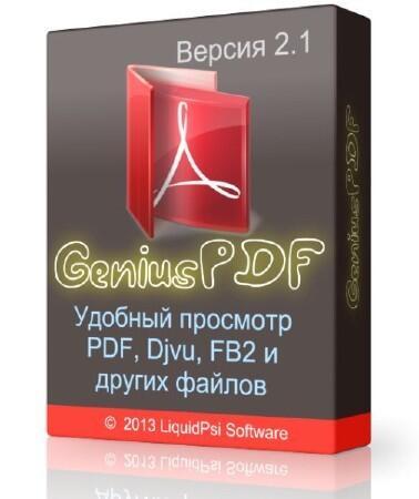 программу pdf reader бесплатно