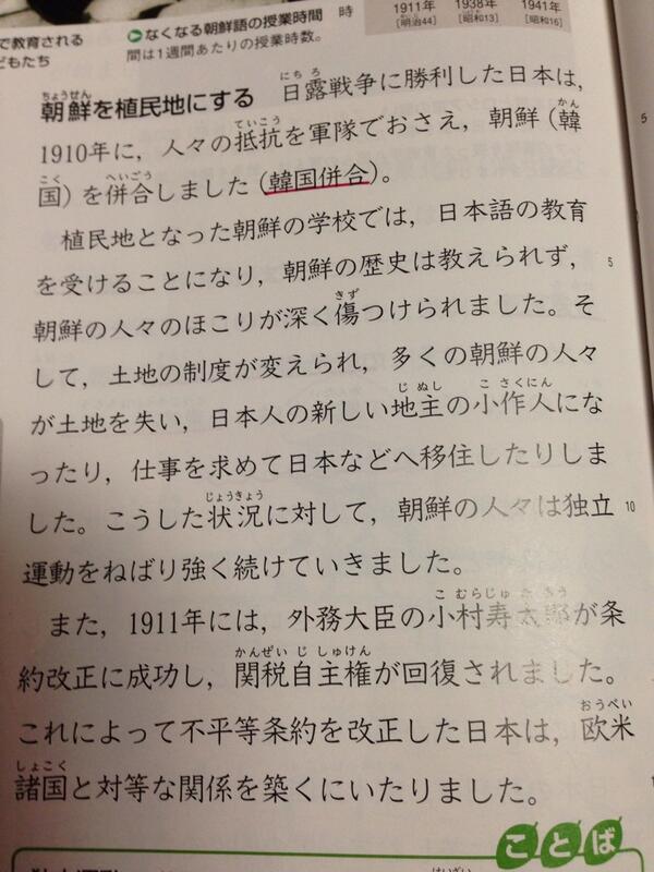 嘘しか書いてねーw RT @natsuusagi_50 小学6年生の社会の教科書。 ひどすぎる内容。 こういう間違った教え方をして、子供達を洗脳、自虐史観へと導いていくシナリオでしょうか。 腹が立ちます。 http://t.co/gyh3A83dBH