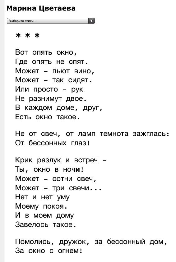стихи марины цветаевой 16 строк внешне