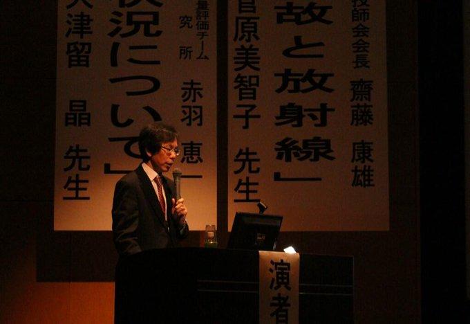 「福島の環境現状と県民の健康状況について」大津留 晶教授の発表