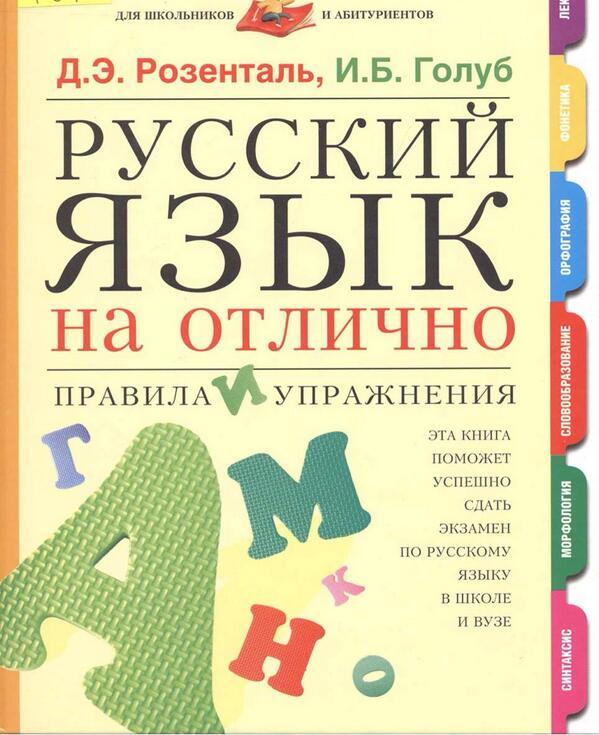 Д.э. Розенталь,и. Б. Голуб Русский Язык Гдз 2019 Г