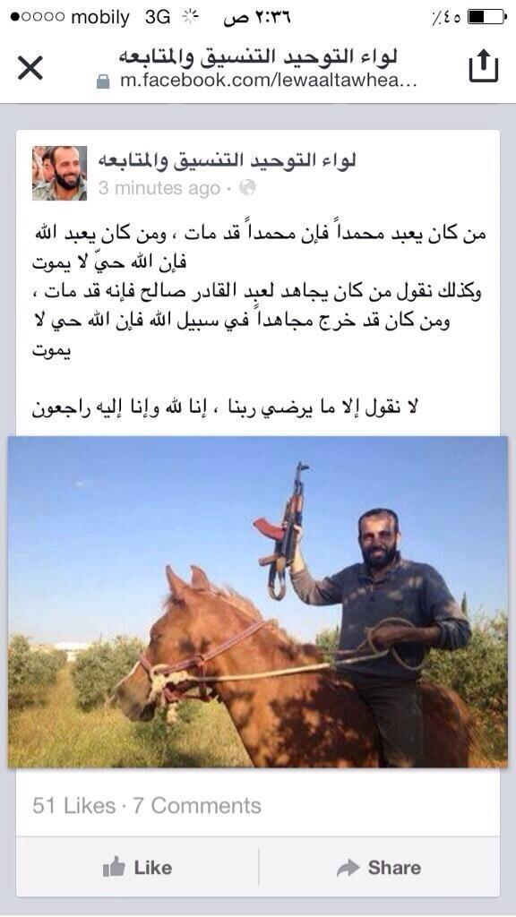 رد: وفاة قائد لواء التوحيد عبد القادر الصالح في أحد المشافي التركية