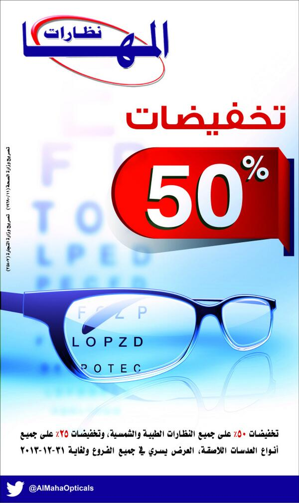 faf7f713e Al Maha Opticals (@AlMahaOpticals) | Twitter