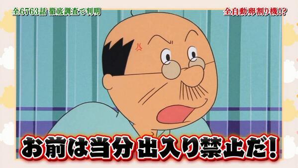 """Ο χρήστης キュアそらとび στο Twitter: """"「お前は当分出入り禁止だ ..."""