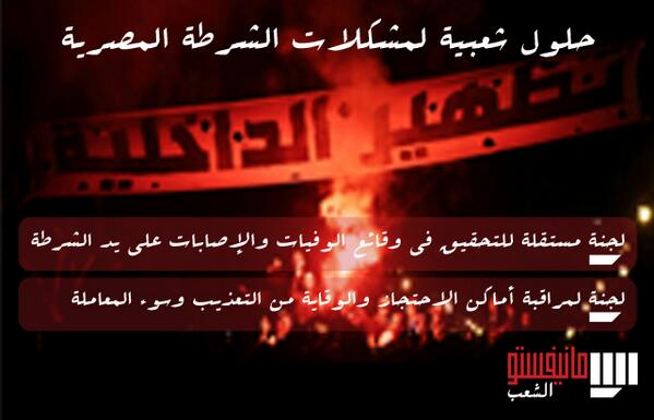 أقل واجب.. http://t.co/Q6ipdqkjKr  via @ManifestoMasr