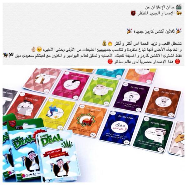 Saudi Deal سعودي ديل On Twitter Mgrd Whm Http T Co Mqxfurhzuh