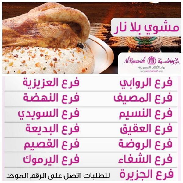 الرومانسية On Twitter مطاعم الرومانسية اول شركة اكلات سعودية تحصل على شهادة الغذاء الآمن Hassep الرياض للطلب الرقم الموحد 920000144 Http T Co 072an7mh59