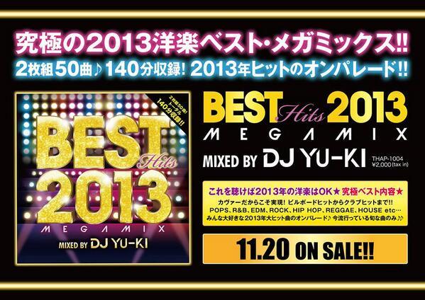 【拡散希望!!!】 BEST HITS 2013 megamix mixed by DJ YU-KI が、全国のCDショップにて本日発売です! これMegamix!!http://t.co/5L0EcTCXOz 皆様GETしてね! http://t.co/6hMMymMfmM