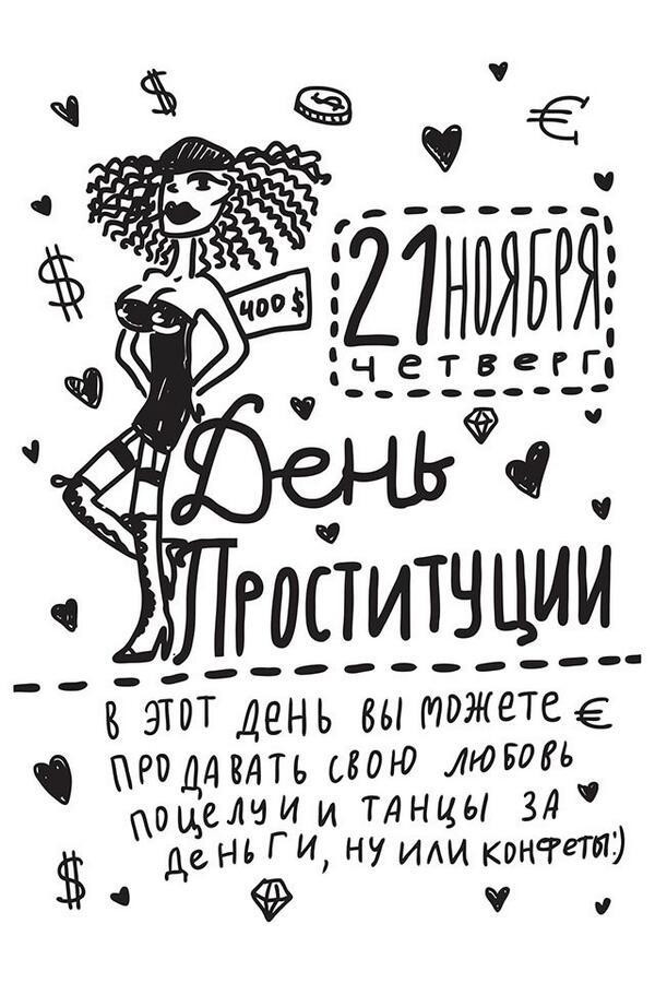 День проституток заказать проститутку в Тюмени ул 1-я Молодежная