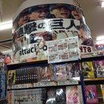 Image for the Tweet beginning: アニメイト熊本店の進撃の巨人。違う。そっちじゃない。