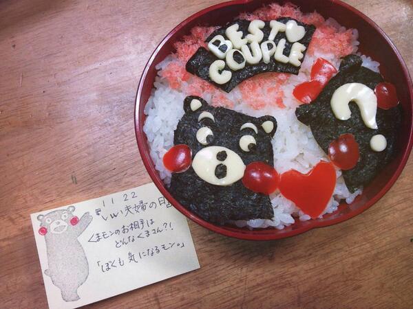 @55_kumamon 11月22日=いい夫婦の日♡くまモンは、ガールフレンドいるのかな(*゚v゚*)?!