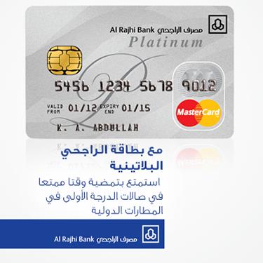 مصرف الراجحي بطاقة المرابحة 14