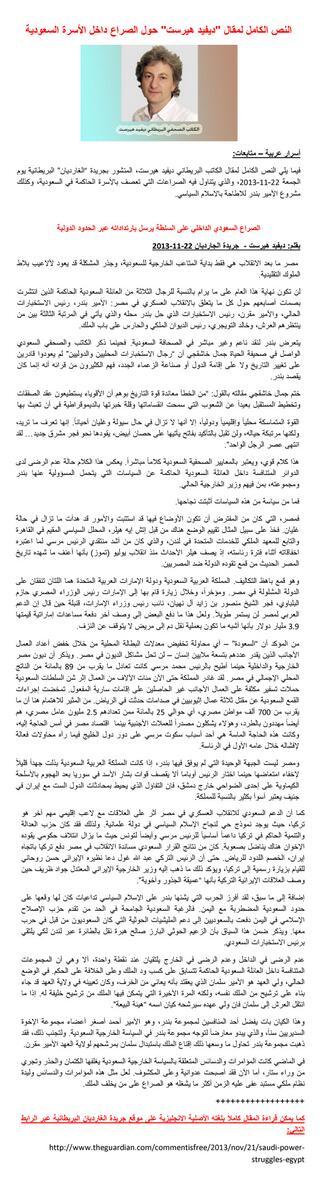 """مقال """"ديفيد هيست"""" حول الصراع داخل الاسرة السعودية BZsA3PMCQAIQcM-"""