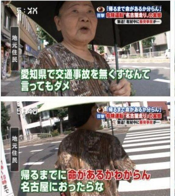 名古屋に住むってサバイバルなんだなぁww