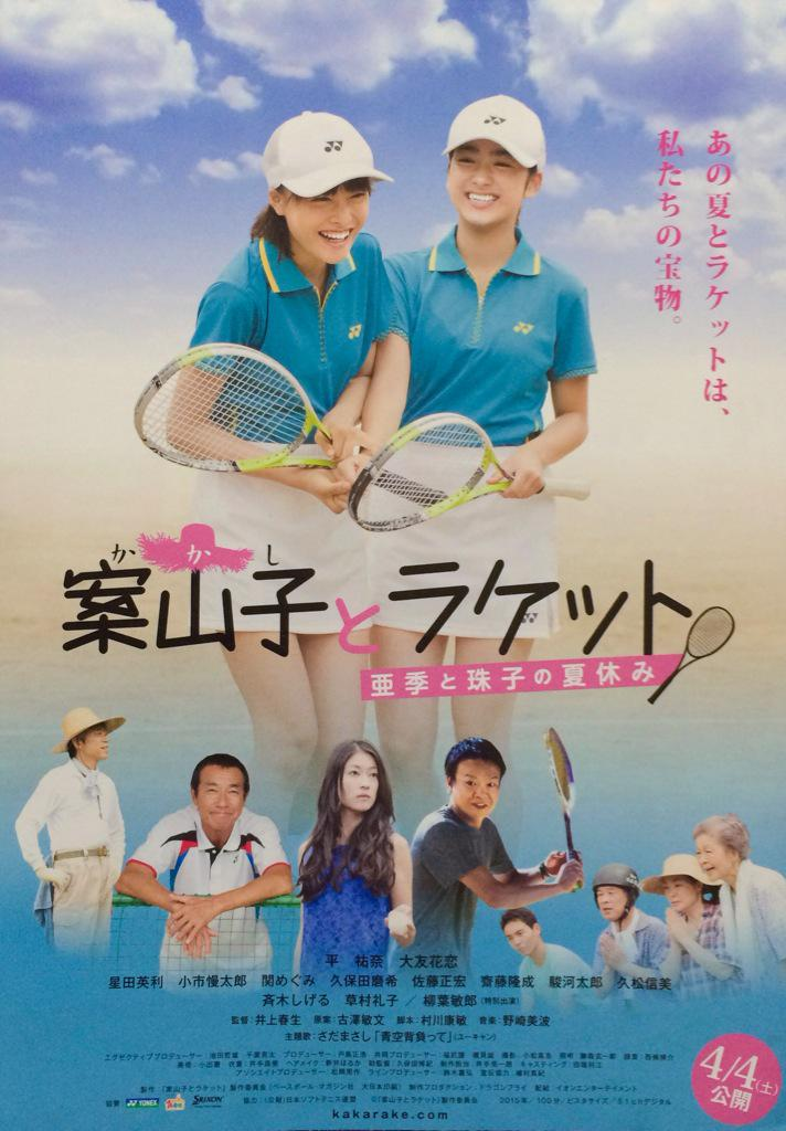 ぉまみ on Twitter \u0026quot;★ソフトテニス映画★案山子とラケット〜亜季と珠子の夏休み〜主演のアキ×タマペア!!実物の2人もとーーってもかわいいんですがイラストも