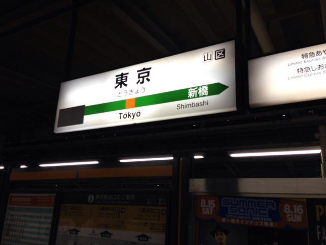 東京駅。東海道線全ての列車が始発なのは今日がラストなんだなー。鉄のサボをガシャンガシャンやって入れ替えてたの今でも覚えてる。 http://t.co/wXmuMQG9zm