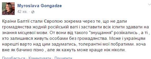 """Российский газ для Украины значительно подешевеет даже без """"скидки"""", - глава Минэнерго РФ - Цензор.НЕТ 574"""