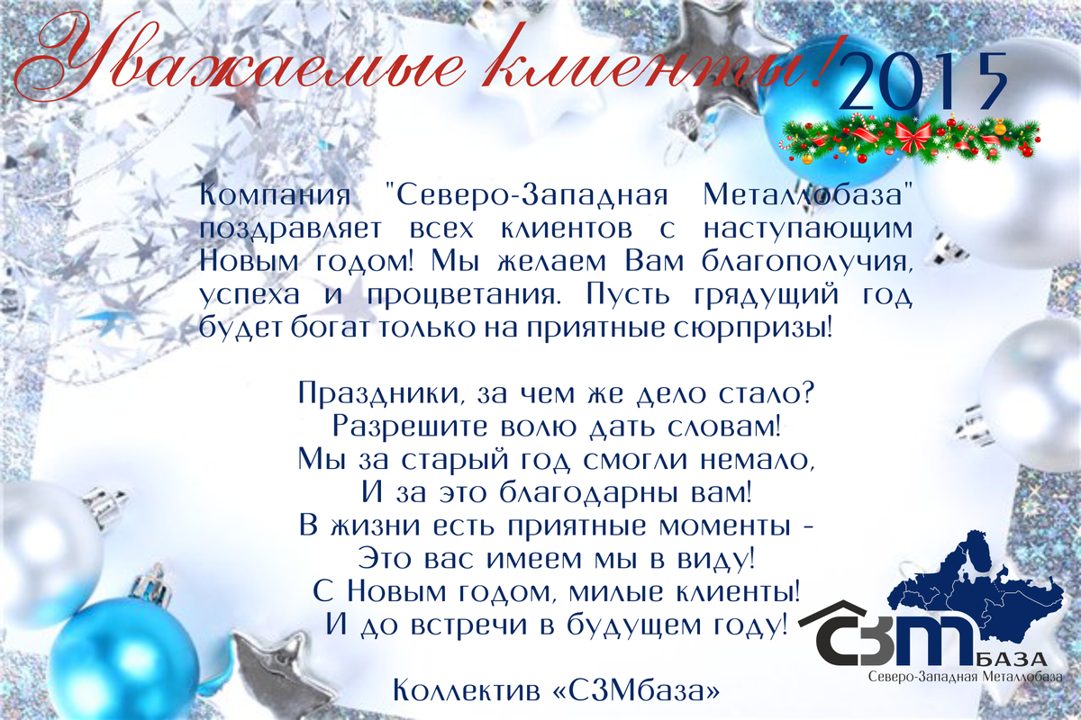 Новогоднее поздравление от организации клиентам