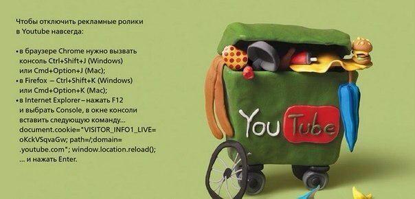 Устали от рекламы на Youtube? Отключите! http://t.co/DMj3bMmBfi