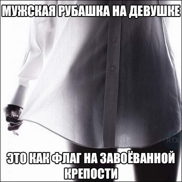 демотиватор про рубашку