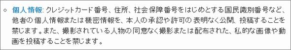 """Twitterが利用ルールを改定し、本人の同意なく撮影・配布された私的な画像の投稿を禁止。リベンジポルノや電車の中で無断で人を撮った""""さらし""""画像などの投稿は禁止となります^編 http://t.co/ZOCp2IqtGd http://t.co/3h7oMgM09x"""