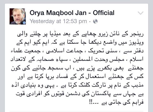 Kindly Decide Yourself? #MQMKilledWaqas...