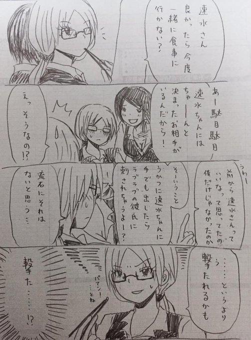 pixiv 漫画 男女 r