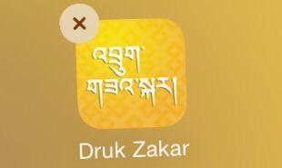 Karma W Penjor On Twitter Druk Zakar For 2015 Now Available For