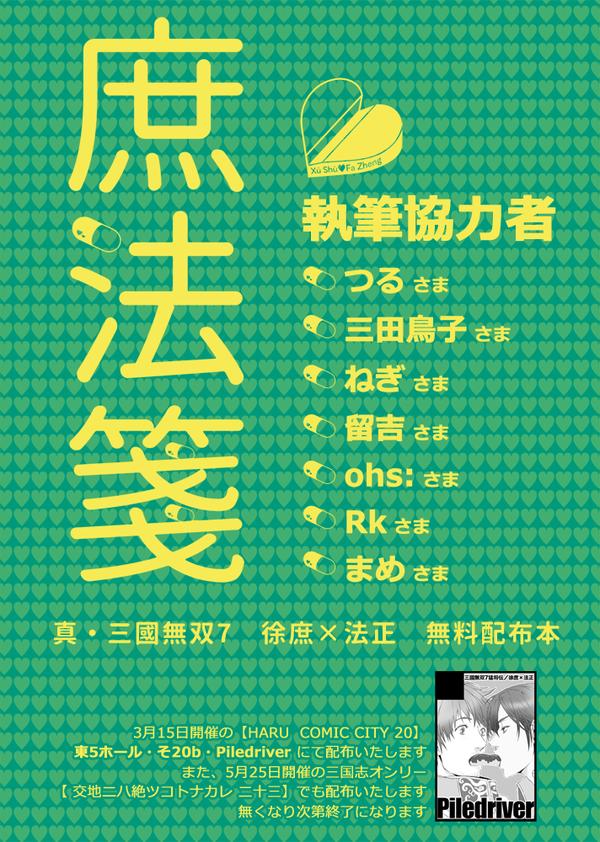 3月15日開催の『HARU COMIC CITY 20』にて庶法無料配布本【庶法箋】を頒布致します。執筆陣8名・40Pの庶法で埋め尽くされた本です!詳細はPixivにアップしておりますので、ご覧頂けたらと思います。よろしくお願いします http://t.co/KhzODSniJh