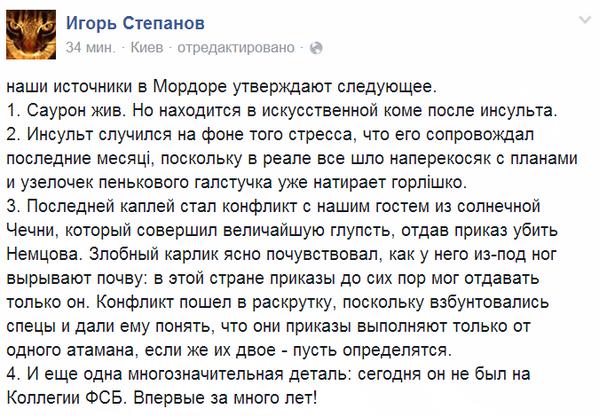 СНБО определил границы районов Донецкой и Луганской областей с особым режимом местного самоуправления - Цензор.НЕТ 8914