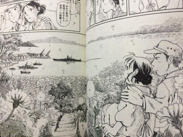 武蔵で賑わっていますが こうの史代さんの「この世界の片隅に」も戦艦大和がでるので是非注目して欲しい この世界の片隅に 艦これ pic.twitter.com/AzApa5wB8t\u0026quot;