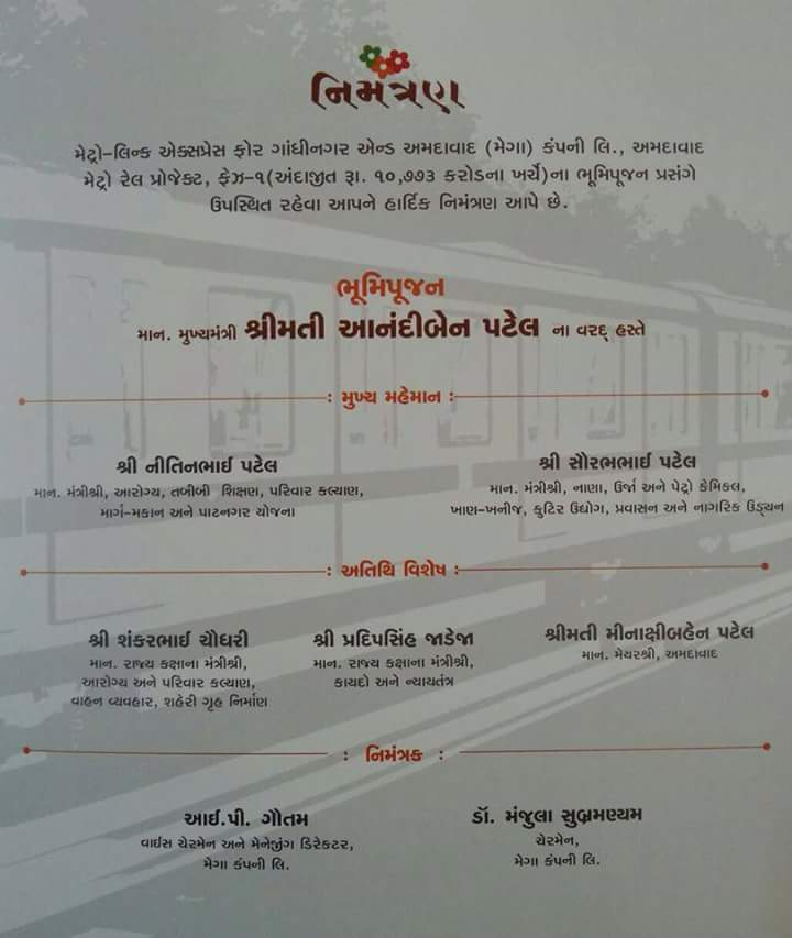 Watch Invitation Card Of Stone Laying For Ahmedabad Metro