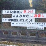 これは攻めすぎワロタw大阪にある不法投棄禁止の看板に何故か喰いつく訳!