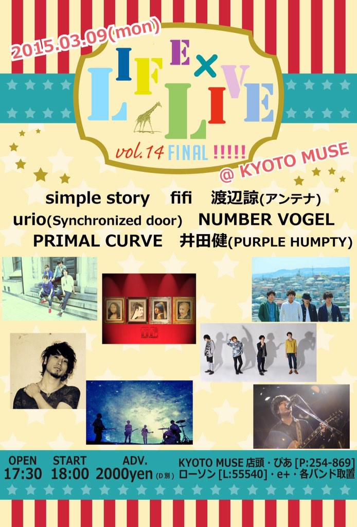 3月9日(月) @KYOTO MUSE  fifi 井田健(PURPLE HUMPTY) NUMBER VOGEL simple story PRIMAL CURVE 渡辺諒(アンテナ) urio(Synchronized door) http://t.co/q0uQzqsWLY