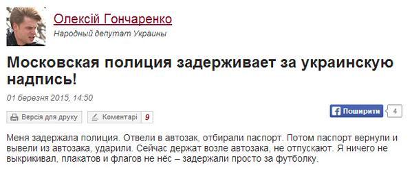 В Москве полиция задержала украинского нардепа Гончаренко на марше памяти Немцова - Цензор.НЕТ 433