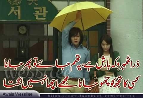 Zara Thero K Barish Hai
