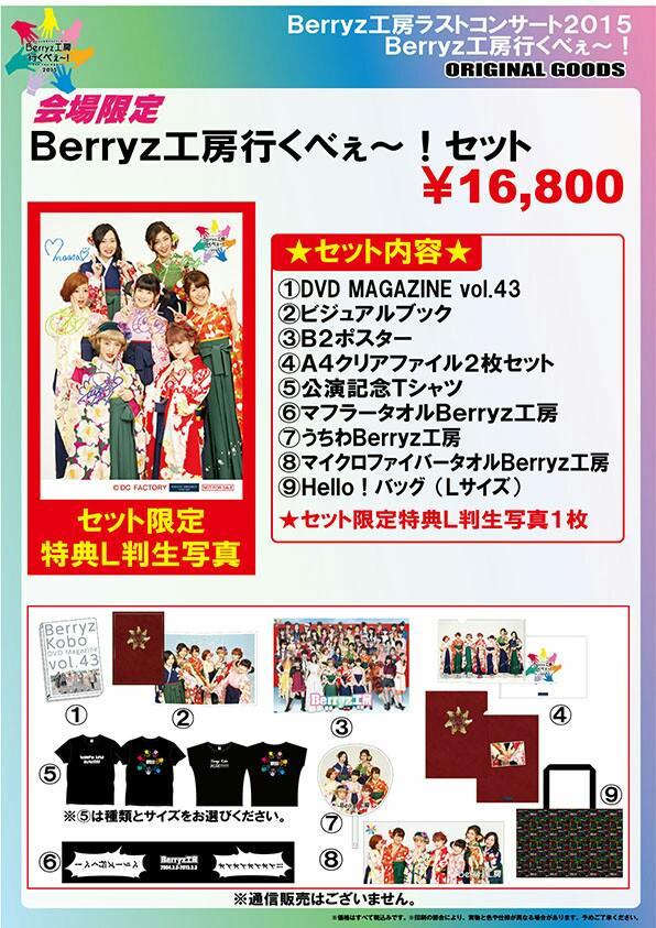 「Berryz工房ラストコンサート2015Berryz工房行くべぇ~!」、ラストコンサートを完全生中継!の画