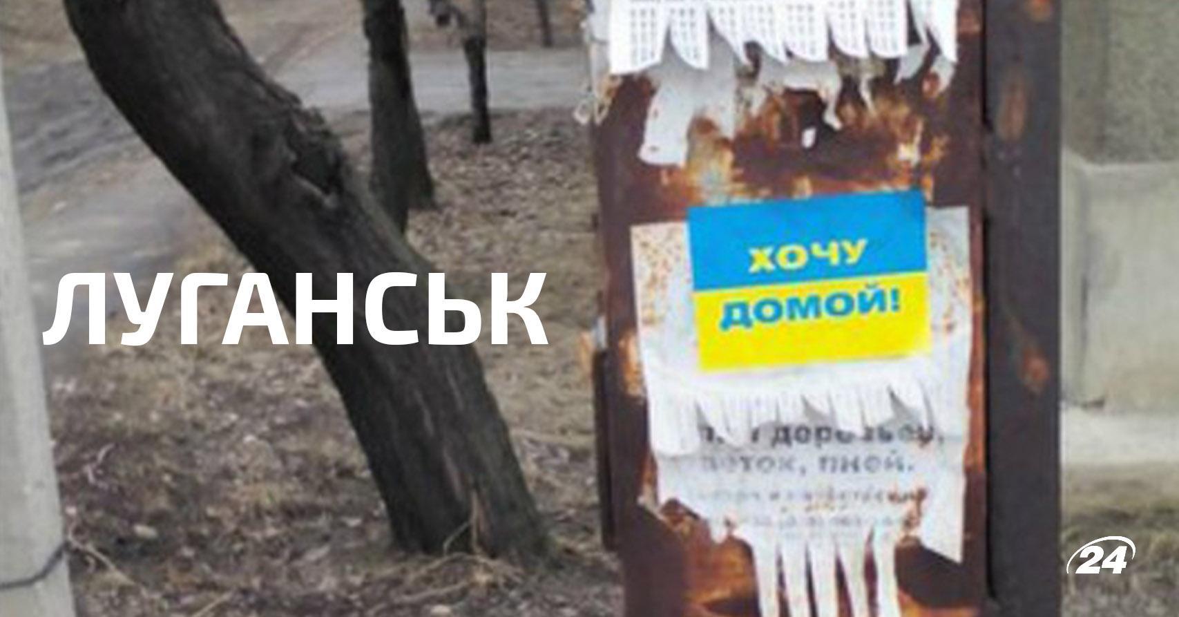 СБУ задержала на Луганщине российского разведчика, - Лубкивский - Цензор.НЕТ 6894