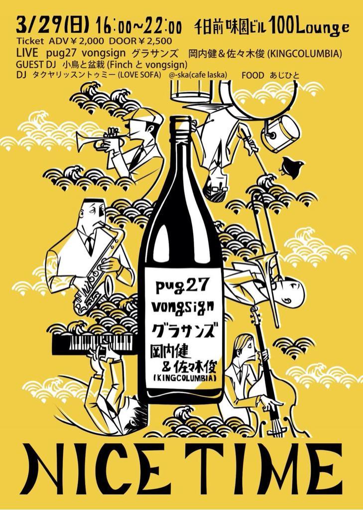 3/29にひさびさに自分で企画してイベントします!  LIVEに  pug27 vongsign グラサンズ 岡内健&佐々木俊(KING COLUMBIA)  FOODにあじひと  です! http://t.co/BtyGSwtFMr