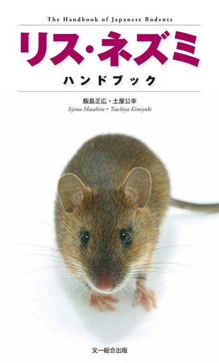 3月24日発売の新刊【リス・ネズミハンドブック http://t.co/gMkgvVOzLD 】日本に生息するリスとネズミ(齧歯類)のすべて、31種を掲載。身近にいながら見る機会の少ない彼らの姿を豊富な写真で紹介。 http://t.co/jft71gm3OZ