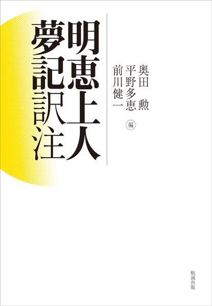 『明恵上人夢記 訳注』(http://t.co/aGESdQ1OcS)が発売となりました。鎌倉時代の僧・明恵の夢の記録を、現代語訳し、注釈を付した一冊です。 http://t.co/OBeWmRcETM