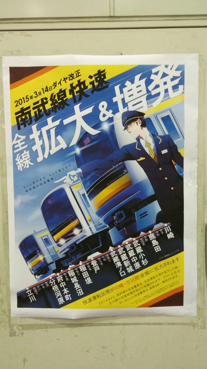 登戸駅の絵師による出撃シーン http://t.co/7QaRbtUIcP