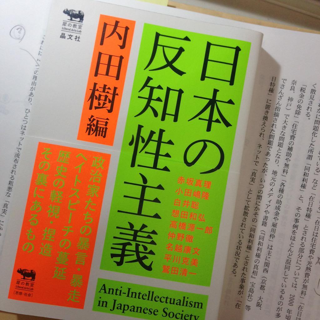内田樹編『日本の反知性主義』3/20発売。寄稿者は赤坂真理、小田嶋隆、白井聡、想田和弘、高橋源一郎、名越康文、仲野徹、平川克美、鷲田清一の各氏。一部の方々が予想する「知性のない輩disり本」とは真逆の、射程の長い論考です。装幀ASYL http://t.co/TEr50ubn6F