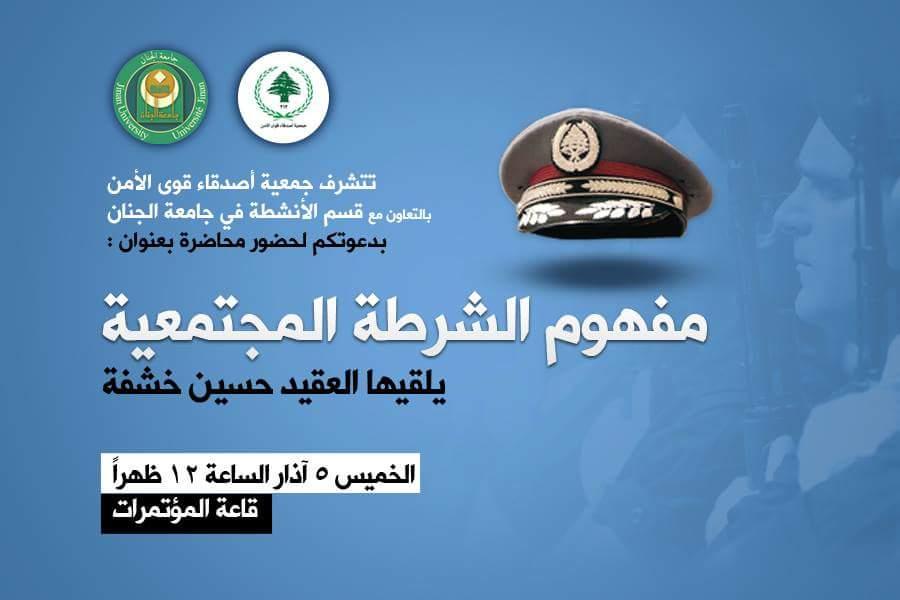 محاضرة في #جامعة_الجنان بعنوان: 'مفهوم ا...