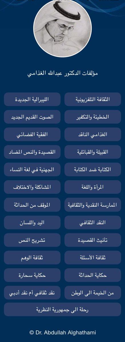 تطبيق مجاني للايفون والايباد يحتوي على جميع مؤلفات عبدالله الغذامي لقرائتها https://t.co/c1ou0pxLqE @ghathami http://t.co/HBg3IXvGaa