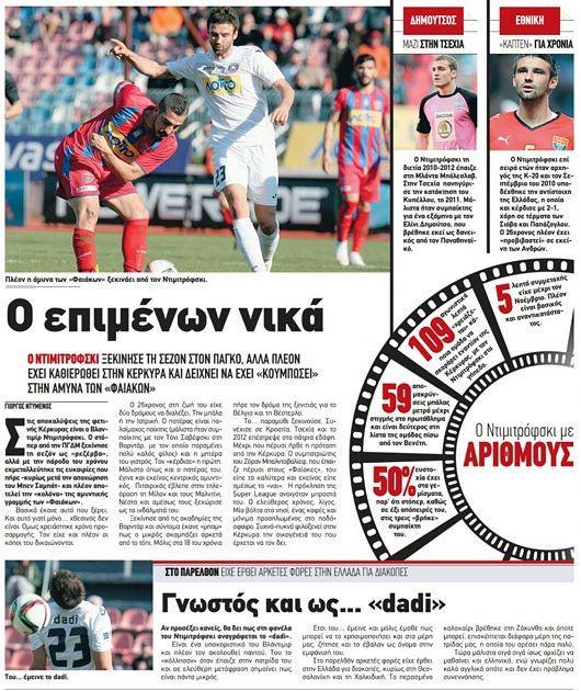 A Greek newspaper did a feature on Dimitrovski's improvement
