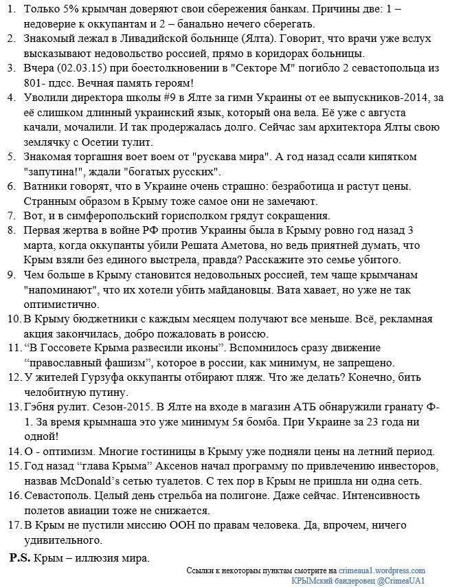 Евросоюз не должен забывать о защите прав крымских татар, - Могерини - Цензор.НЕТ 1589