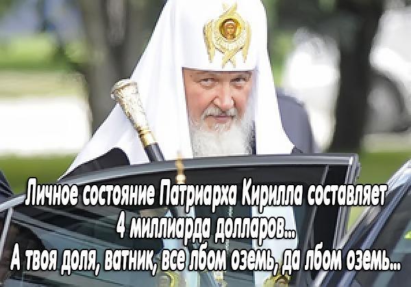 """Патриарх Кирилл """"засветился"""" в трусах на элитной яхте за 680 тысяч евро, - СМИ - Цензор.НЕТ 2797"""