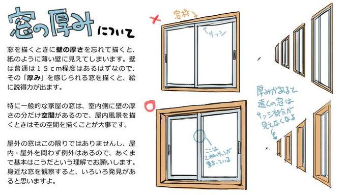 窓を描くときはワナがいっぱい 吉田誠治さんの窓を描くときの
