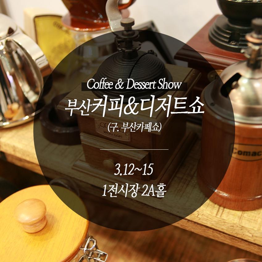 맛있는디저트와 커피를 한자리에, 부산커피앤디저트쇼! 자세한 안내☞ http://t.co/rZ8Ix25PWD  하반기에 열리던 부산카페쇼가 변신하여 부산커피앤디저트쇼라는 새로운 이름으로 상반기에 돌아왔습니다! http://t.co/bqUjbezAVC